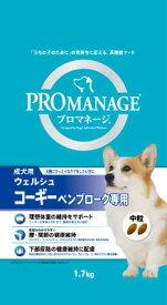 【あわせ買い2999円以上で送料無料】 KPM45 プロマネージ 成犬用 ウェルシュ・コーギー・ペンブローク専用 1.7KG (4902397837169)