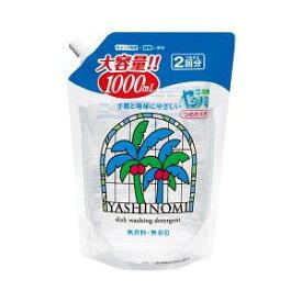 【あわせ買い2999円以上で送料無料】サラヤ ヤシノミ洗剤スパウト詰替用1000ML 【4973512309953】