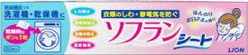 【あわせ買い2999円以上で送料無料】ライオン ソフラン 乾燥機用 25枚入 【4903301302452】