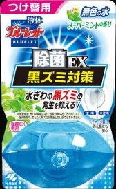 【あわせ買い2999円以上で送料無料】小林製薬 液体ブルーレット除菌EXスーパーミントつけ替 【4987072029923】