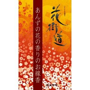 【あわせ買い2999円以上で送料無料】カメヤマ 花街道 あんずの花の香りのお線香 100g (4901435209388)