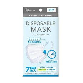 【あわせ買い2999円以上で送料無料】アイリスオーヤマ ディスポーザブルマスク プリーツ型マスク ふつうサイズ 20PN-7PM 7枚入