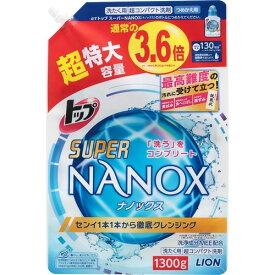 【あわせ買い2999円以上で送料無料】ライオン トップ スーパーNANOX(ナノックス) 詰め替え用 超特大(内容量:1300G) (4903301242062)