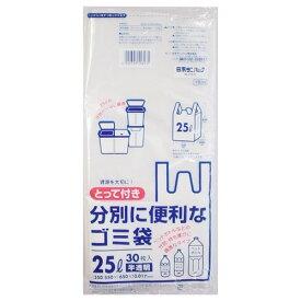 【5500円(税込)以上で送料無料】日本サニパックとって付きYB34とって付きゴミ袋25L半透明30枚【30枚】 【4902393558235】