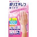 【あわせ買い2999円以上で送料無料】使いきり手袋 ポリエチレン 極うす手 Sサイズ 半透明 100枚  【エステー】