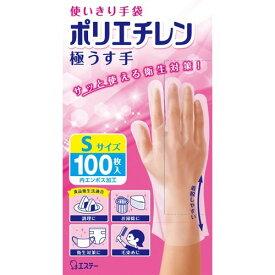 【送料無料】使いきり手袋 ポリエチレン 極うす手 Sサイズ 半透明 100枚  【エステー】