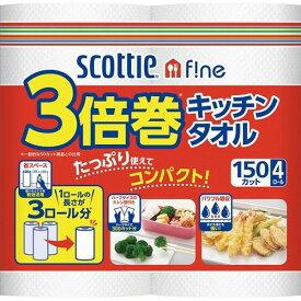 【あわせ買い2999円以上で送料無料】日本製紙 スコッティファイン 3倍巻 キッチンタオル 150カット 4ロール (4901750332402)