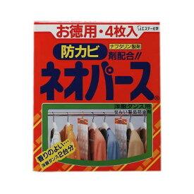 【あわせ買い2999円以上で送料無料】ネオパース 洋服ダンス用 防虫剤 4枚入 300g  【エステー】