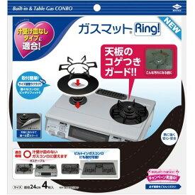 【あわせ買い2999円以上で送料無料】東洋アルミ ガスマットRING!NEW(内容量: 4枚)