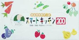 【あわせ買い2999円以上で送料無料】KS20 スマートキッチン200枚 【4902393458191】