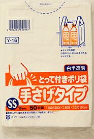 【あわせ買い2999円以上で送料無料】Y−16 とって付きポリ袋SS 白半透明 50枚 【4902393558167】