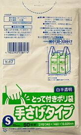 【あわせ買い2999円以上で送料無料】Y−17 とって付きポリ袋S 白半透明 50枚 【4902393558174】