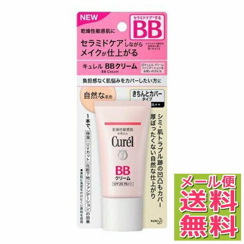 【メール便送料無料】花王 キュレル BBクリーム 自然な肌色 35g 1個