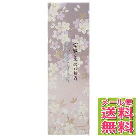 【メール便送料無料】 お線香 「 宇野千代のお線香 淡墨 ( うすずみ ) の桜 小バラ詰 」 1個