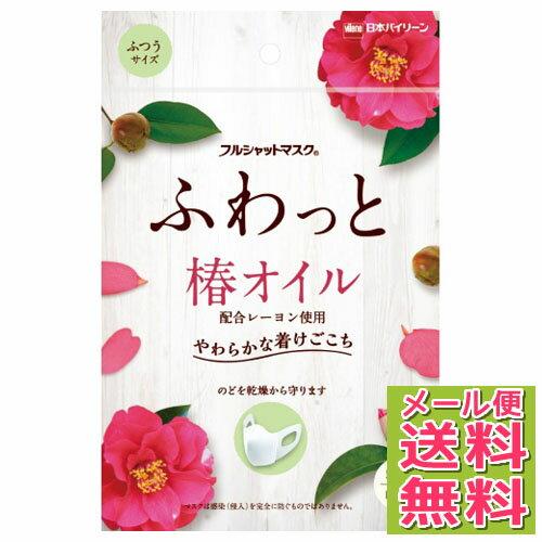 【メール便送料無料】 日本バイリーン フルシャットマスクふわっと椿オイル ふつうサイズ 5枚 (4976118601711) 1個