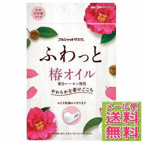 【メール便送料無料】 日本バイリーン フルシャットマスクふわっと椿オイル 小さめサイズ 5枚 (4976118601728) 1個