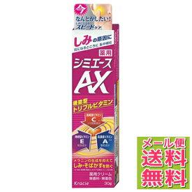 【メール便送料無料】クラシエホームプロダクツ販売 薬用 シミエースAX(内容量:30g) 1個