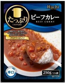 【送料無料】 ハチ食品 たっぷり ビーフカレー 辛口 250g×20個セット (4902688242252)