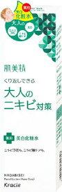 【あわせ買い2999円以上で送料無料】肌美精 大人のニキビ対策 薬用美白化粧水 (4901417621726)