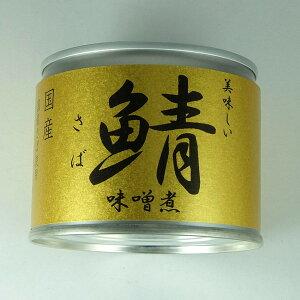 【送料込】伊藤食品 美味しい鯖 味噌煮×24個セット (4953009112440)