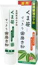 【あわせ買い2999円以上で送料無料】*くま笹すっきり歯磨き粉120G(4543268072144)