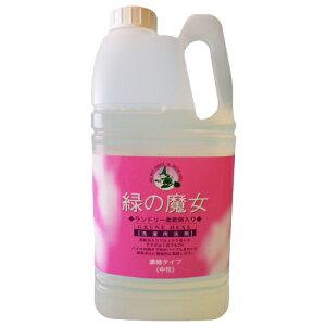 【送料無料】緑の魔女 ランドリー 柔軟剤入 業務用 2kg 柔軟剤配合洗剤(衣類用) (4902875121230)