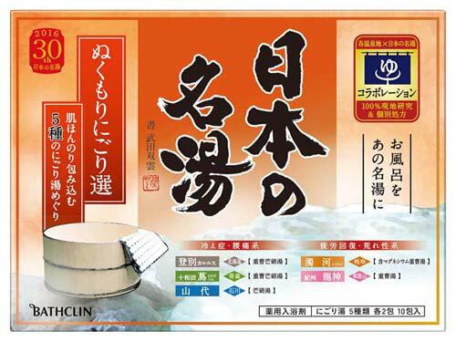 【5500円(税込)以上で送料無料】バスクリン 日本の名湯 ぬくもりにごり選 10包 ※通常約2〜5営業日での出荷予定 【4548514137301】