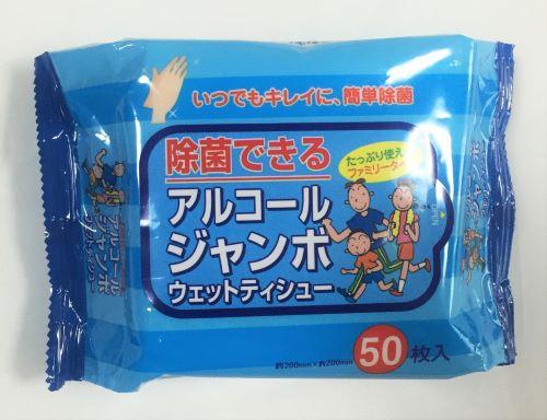 【送料無料】除菌できる アルコールジャンボウェットティシュー 50枚×100個セット (4580131000590)