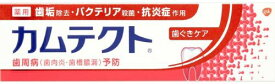 【あわせ買い2999円以上で送料無料】 カムテクト 歯ぐきケア 115G (4901080769213)