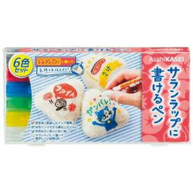 【あわせ買い2999円以上で送料無料】 サランラップに書けるペン6色セット (4901670112504)