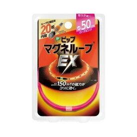 【あわせ買い2999円以上で送料無料】ピップ マグネループEX ローズピンク 50cm