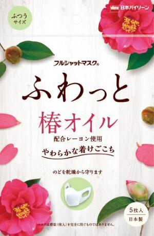 日本バイリーンフルシャットマスクふわっとふつうサイズ5枚(4976118601711)