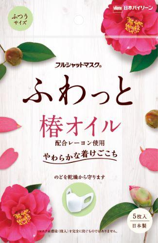 【5500円(税込)以上で送料無料】 日本バイリーン フルシャットマスクふわっと椿オイル ふつうサイズ 5枚 (4976118601711)