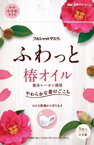 【5500円(税込)以上で送料無料】 日本バイリーン フルシャットマスクふわっと椿オイル 小さめサイズ 5枚 (4976118601728)