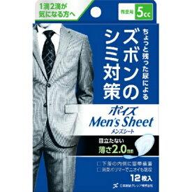 【あわせ買い2999円以上で送料無料】ポイズ メンズシート 微量用 5cc 12枚入
