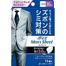 【あわせ買い2999円以上で送料無料】ポイズ メンズシート 少量用 20CC 11枚入