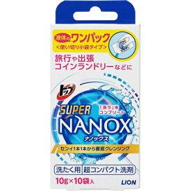 【あわせ買い2999円以上で送料無料】ライオン トップ ナノックス ワンパック 10包 【4903301182139】