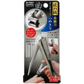 【送料無料】グリーンベル 匠の技 ステンレス製 キャッチャーつめきり 曲線刃 S (爪切り ネイルケア)(4972525052603)