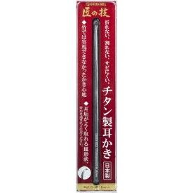 【あわせ買い2999円以上で送料無料】グリーンベル 匠の技 チタン製 耳かき