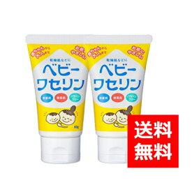 【送料無料】健栄製薬 ベビーワセリン 60g×2個セット
