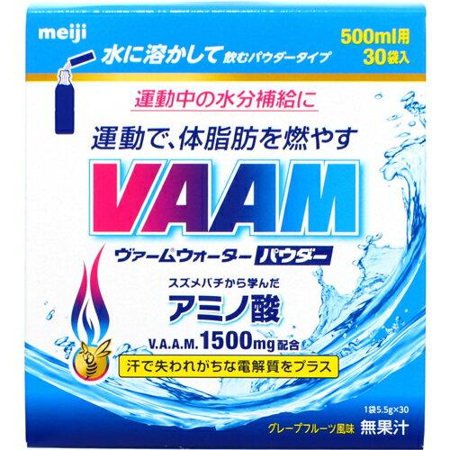 【明治】ヴァーム ウォーター パウダー グレープフルーツ風味 5.5g×30袋入