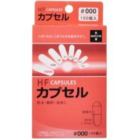 【あわせ買い2999円以上で送料無料】【松屋】HFカプセル 000号 100個