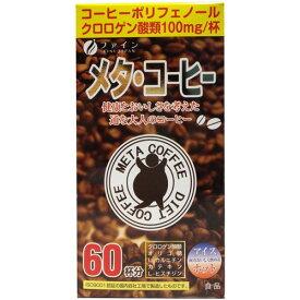 【あわせ買い2999円以上で送料無料】【ファイン】ファイン メタ・コーヒー 1.1g×60包