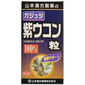 【あわせ買い2999円以上で送料無料】【山本漢方製薬】ガジュツ紫ウコン粒100% 280粒