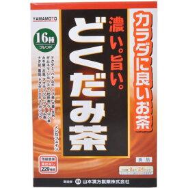 【あわせ買い2999円以上で送料無料】【山本漢方製薬】濃い旨いどくだみ茶8g×24パック