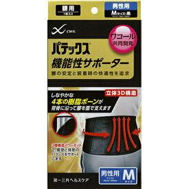 【第一三共ヘルスケア】パテックス 機能性サポーター 腰用 男性用 M 黒