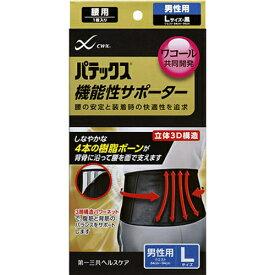 【第一三共ヘルスケア】パテックス 機能性サポーター 腰用 男性用 L 黒