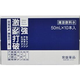 【あわせ買い2999円以上で送料無料】【常盤薬品工業】激強打破 50ml×10本