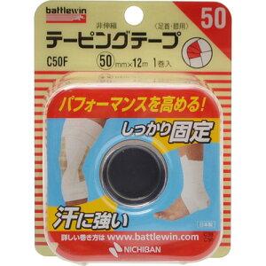 【あわせ買い2999円以上で送料無料】【ニチバン】バトルウィン テーピングテープ非伸縮タイプ C50F 足首・膝用 1巻入