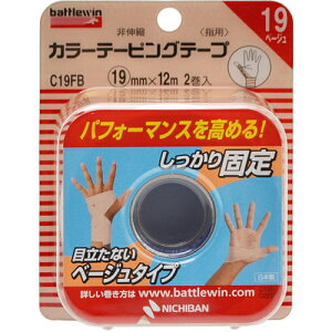 【あわせ買い2999円以上で送料無料】【ニチバン】バトルウィン カラーテーピングテープ非伸縮タイプ C19FB 指用 2巻入